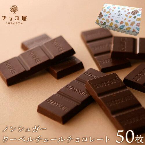 母の日 チョコレート チョコ屋 ノンシュガー クーベルチュール チョコレート 【50枚入り(500g)】 ギフト 業務用 【楽ギフ_包装】【楽ギフ_のし】