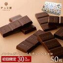チョコレート 送料無料 【初めてのお客様限定】 30%オフ チョコ屋 ノンシュガー クーベルチュール ...
