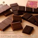 チョコレート 送料無料 ギフト チョコ屋 クーベルチュール ...