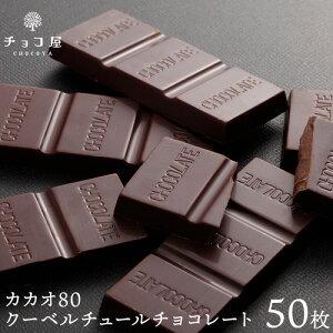 板チョコレートビターチョコ大人甘くない/プレゼントスーパービターギフト用/クリスマスカカオ70以上
