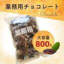 チョコレート 業務用 訳あり 送料無料 800g ミルクチョコレート ブラックチ