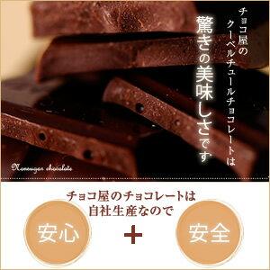 カカオ80%のクーベルチュールスーパービターチョコ「ガーナ80」80枚(800g)板チョコレートビターチョコ大人甘くないチョコホワイトデーお返しスーパービターカカオ80%/カカオ70以上