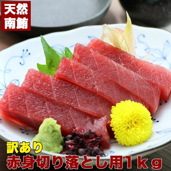 父の日ギフト食べ物海鮮おつまみマグロ刺身訳あり赤身食品天然南マグロ赤身切り落とし1kg*皮付き・筋が入る訳あり商品のためこの価格