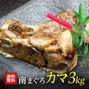 マグロ まぐろ 鮪 カマ 天然ミナミマグロカマ 1kg×3p 送料無料 あす楽 加熱用 84539