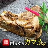バーベキュー 海鮮 マグロ カマ 天然ミナミマグロカマ 1kg×3p 加熱用 84539