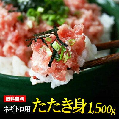 父の日ギフト食べ物海鮮おつまみネギトロねぎとろ訳あり冷凍マグロ刺身まぐろ専門店のたたき身増量版300g×4p+1pおまけ計1.5