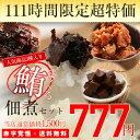 ご飯のお供 酒の肴 マグロ まぐろ 鮪 佃煮 ひとくちまぐろ角煮160g まぐろ昆布160g ま...