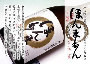 【取り寄せ】清酒 特別純米酒ほんまもん 720ml 箱入り