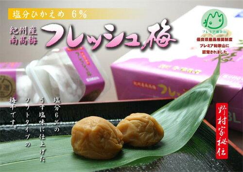 お徳用 紀州南高梅 塩分6% フレッシュ梅 A級 M 1.8Kg