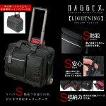 BAGGEXバジェックス:ライトニングレインカバー付きキャリーケースSサイズ