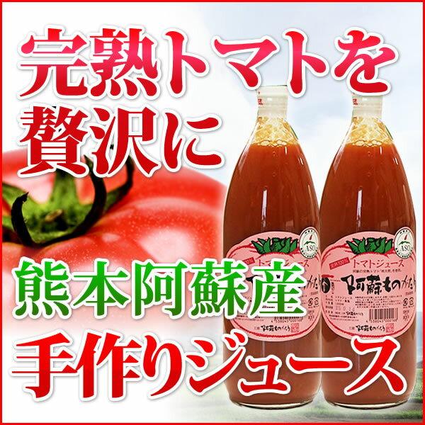 熊本阿蘇産自然の恵みいっぱいの完熟トマト100%使用トマトジュース(大)2本入り 1000ml×2g