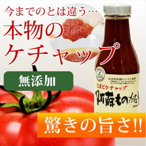 どっちの料理ショーなど多数TV番組でご紹介!添加物防腐剤不使用。阿蘇で育てられたトマトをた...