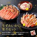 生ずわいがに食べ放題満腹セット 1.5kg かに かに食べ放題 蟹 かにしゃぶ
