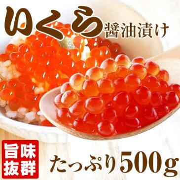 新鮮いくら醤油漬け 500g | イクラ 冷凍 新鮮 いくら丼 魚卵 贈答 海鮮 ギフト いくら お歳暮 お歳暮ギフト 年末年始