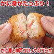 かに屋さんが作った タラバ蟹クリームコロッケ 60g×5個入り かに たらばがに ポイント消化