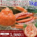 【訳あり】生ずわい蟹カニしゃぶ中折れ棒ポーション 1kg | かに カニ 蟹 ずわい ズワイガニ ズワイ 生 ポーション むき身 かに鍋 カニ鍋 送料無料 訳あり