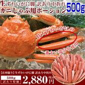 ズワイ蟹しゃぶ500g