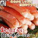 生たらば蟹 かにしゃぶ むき身ポーション1kg | かに カ...