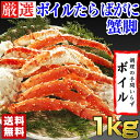 ボイルたらばがに蟹脚1kg   かに カニ 蟹 たらば タラ...