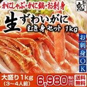 【送料無料】蟹しゃぶ♪た〜っぷり1kg食べ応え抜群!ギフトにも!!