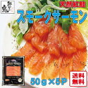 天然紅鮭スモークサーモン50g×5パック[250g] [さけ...
