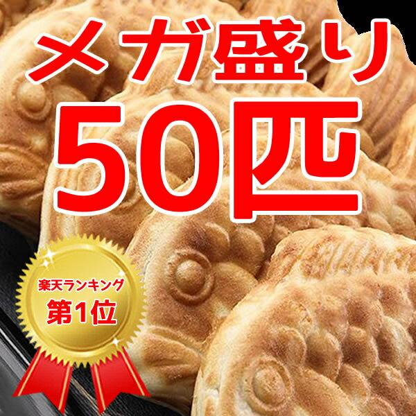 【たい焼き】【送料無料!人気たい焼き・回転焼きセット50匹【創業明治二十二年の福本穀粉工場直送】たい焼き・回転焼き20匹/5?8種類程度 ※中身のご指定はお受けできません【北海道・沖縄・その他離島へのお届は[別途1,620円]が必要です】_[和菓子 スイーツ 贈り物 ギフト]