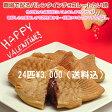 【送料込】バレンタインデーチョコレートたい焼24匹セット(12匹入り2箱)