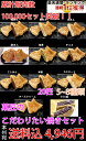 【たい焼き】【送料無料!人気たい焼き・回転焼きセット20匹たい焼き・回転焼き20匹/5〜8種類程度 ※中身...