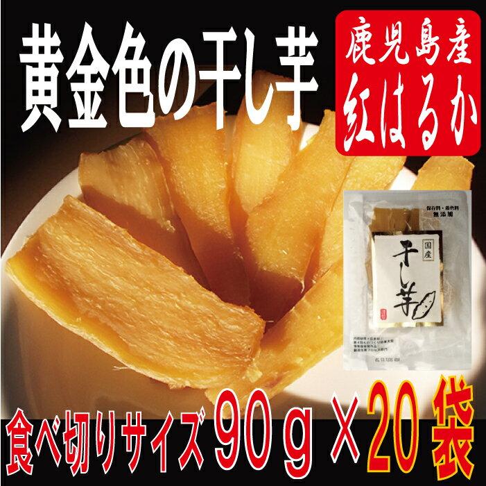【安心安全国内産】無添加鹿児島産 紅はるか 干し芋1.8kg  さつまいも ほしいも 干しいも90gx20セット