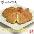 カスタード たい焼き 5匹【たい焼き 鯛焼き たいやき 冷凍】