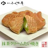 抹茶クリーム たい焼き 10匹入【たい焼き 鯛焼き たいやき 冷凍】
