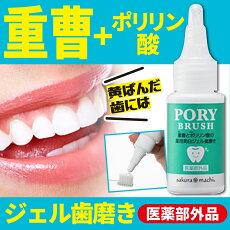医薬部外品歯磨き粉重曹『ポリブラシュ』歯磨き薬用はみがき歯みがき歯磨きジェル歯みがきジェルポリリン酸ジェル歯磨き