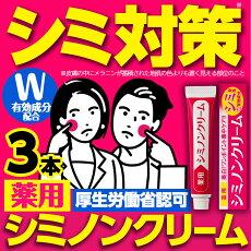 シミノンクリーム【当店限定シミ新商品】
