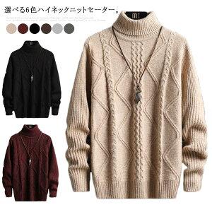選べる6色 ニット メンズ セーター ニットセーター ハイネック 無地 リブ編み トレーナー 秋冬 暖かい おしゃれ カジュアル オフィス 大きいサイズ