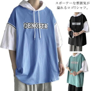 レイヤード パーカーTシャツ 半袖パーカー 重ね着風 Tシャツ 5分袖 オーバーサイズ メンズ 送料無料 ロゴプリント 原宿系 トップス 中学生 高校生 レディース