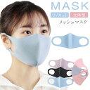 2枚入 マスク 立体型 夏用 マスク 洗える 大人用 メッシュ マスク 日焼け防止 マスク UVカット 涼しい クール 冷感 マスク 運転用 日焼け防止 ひんやり 洗濯可 再利用可 送料無料