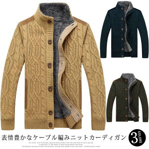 カーディガン メンズ 裏起毛カーディガン スタンドカラー 立ち襟 ニットジャケット ニットカーディガン ケーブル 前開き 裏ボア 暖かい 厚手 秋冬 ボタン送料無料