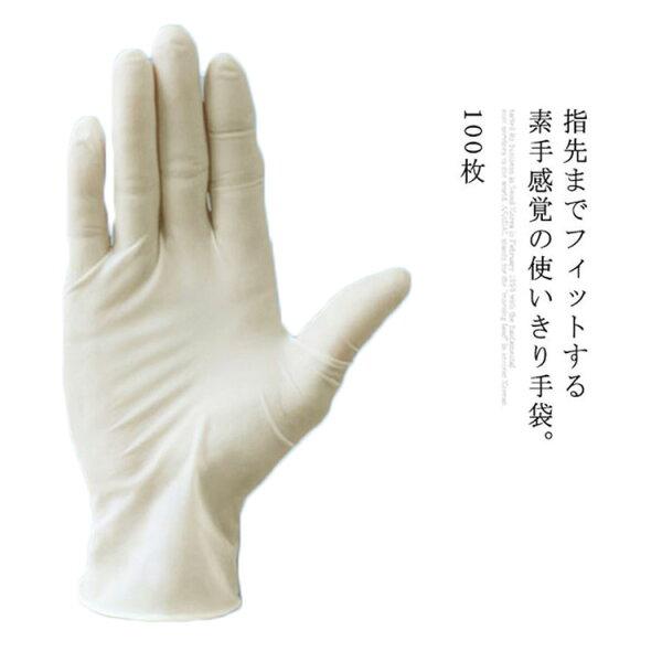 使いきり手袋ニトリルゴムビニール手袋使い捨て衛生管理薄手粉なし軽量ホワイト介護用手袋スマホ対応