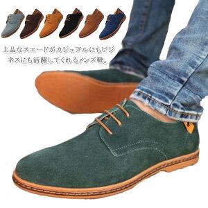カジュアルシューズ メンズ ブーツ スエード レースアップシューズ オックスフォードシューズ 紳士靴 メンズ靴 スウェード 春秋 夏 大きいサイズ 24cm-29cm プレーントゥ