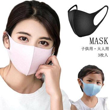 3枚入 マスク キッズ 子供用 大人用 洗える マスク 親子マスク 子供マスク キッズマスク 布製マスク 黒マスク 通学 通勤 飛沫 予防対策 布マスク かぜ 花粉 予防 花粉対策 女の子 男の子 送料無料