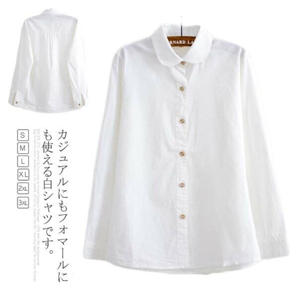 白シャツレディースシャツ長袖コットンシャツトップスブラウス前開きシンプル可愛いオフィス着痩せ通勤卒業式面接入学式秋服大きいサイズ