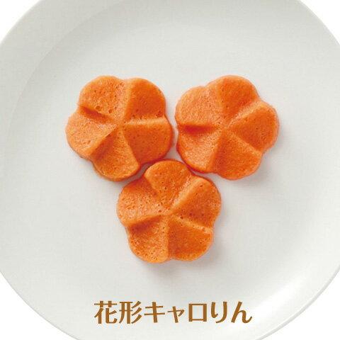 花形キャロりん【/やわらか食、介護食、嚥下訓練にも(業務用・ご自宅用)】