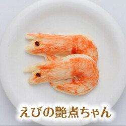 えびの艶煮ちゃん