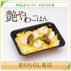 艶やわごはん彩りちらし寿司【/やわらか食、介護食、嚥下訓練にも(ご自宅用)】