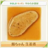 鯖ちゃん生姜煮/やわらか食、介護食、嚥下訓練にも(業務用・ご自宅用)