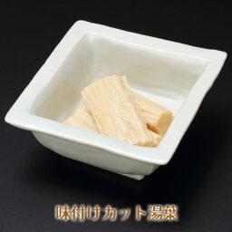 味付けカット湯葉【/やわらか食、介護食、嚥下訓練にも(業務用・ご自宅用)】