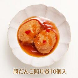 豚だんご照り煮10個入/やわらか食、介護食、嚥下訓練にも(業務用・ご自宅用)