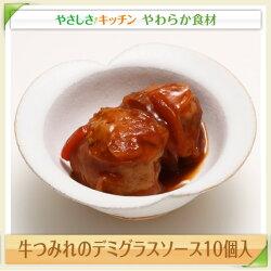 牛つみれのデミグラスソース10個入/やわらか食、介護食、嚥下訓練にも(業務用・ご自宅用)