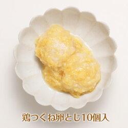 鶏つくね卵とじ10個入/やわらか食、介護食、嚥下訓練にも(業務用・ご自宅用)