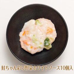 鮭ちゃん彩り野菜ホワイトソース10個入/やわらか食、介護食、嚥下訓練にも(業務用・ご自宅用)